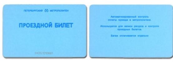 Дизайн проездного билета