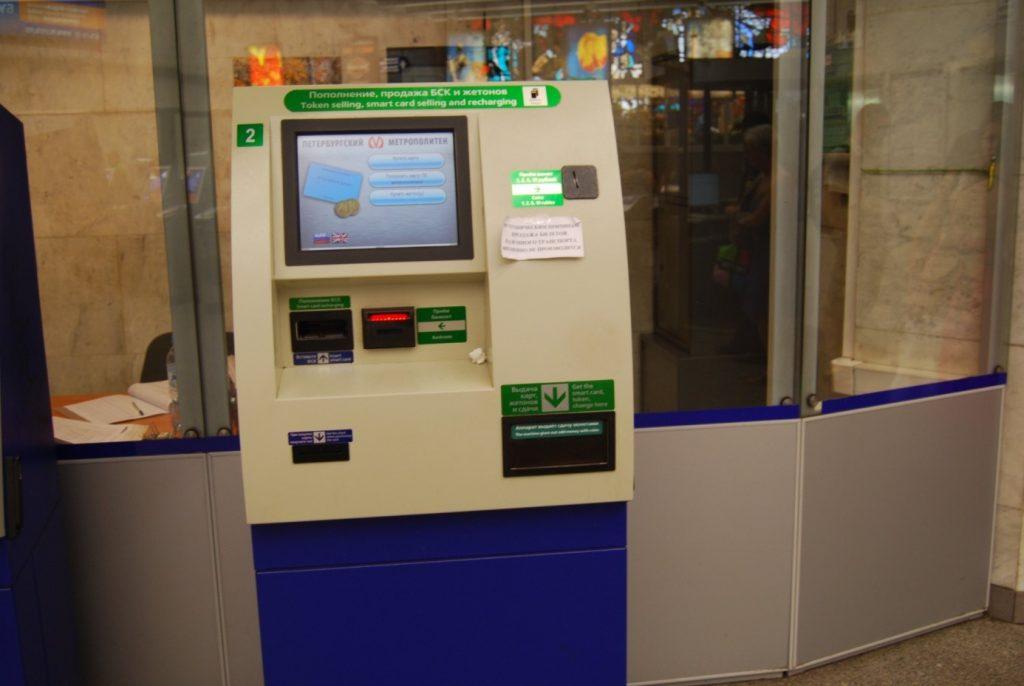 Автомат для продажи и пополнения