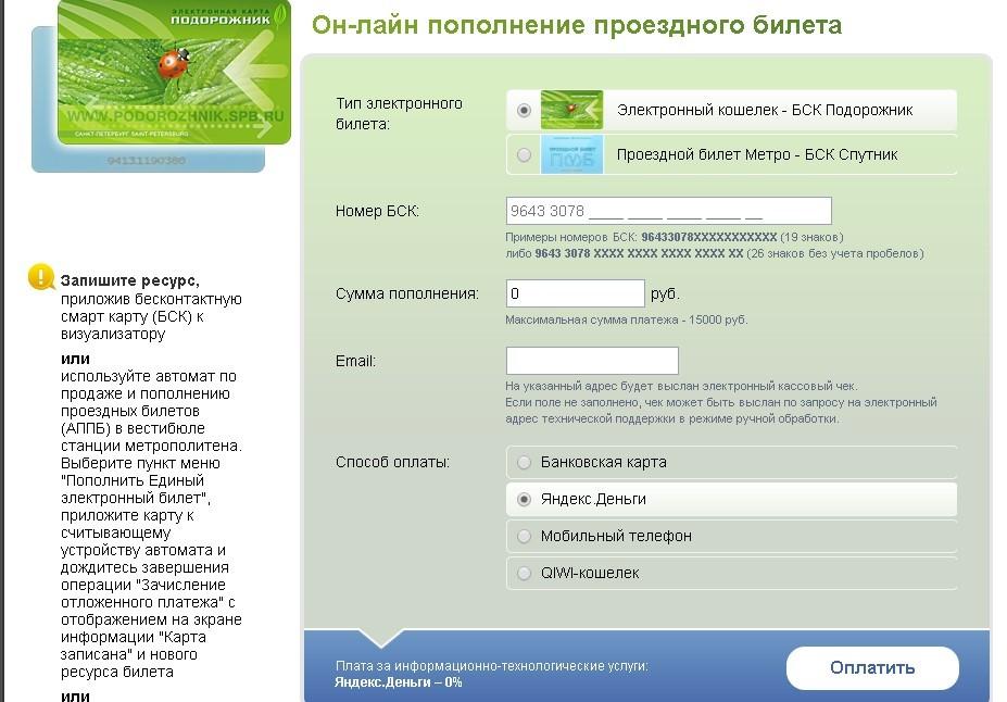 Оплата на сайте метро г. Санкт-Петербург