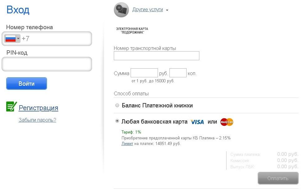 Оплата CyberPlat