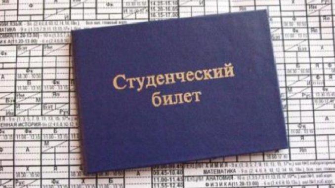 Студенческий проездной билет, Ижевск