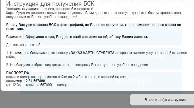Инструкция по использованию БСК