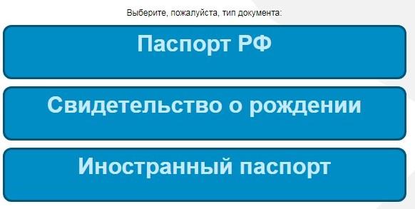 Форма выбора документа