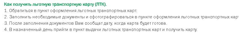 Алгоритм действия для получения льготной транспортной карты Казани