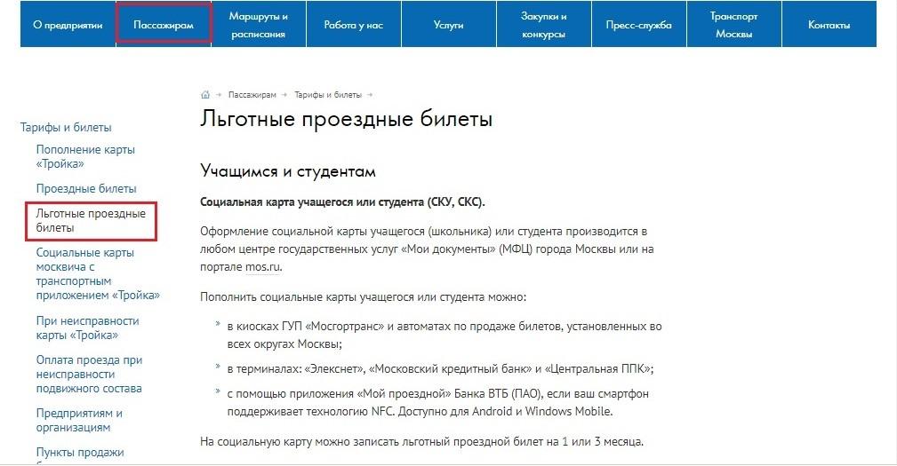Подкатегория «Льготные проездные билеты» сайта «Мосгортранс»