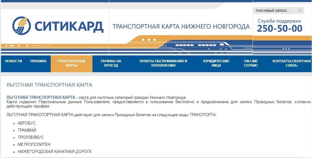 Сайт системы городского транспорта Нижнего Новгорода