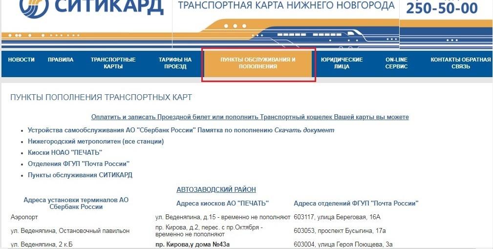 Страница «Пункты пополнения Транспортных карт»