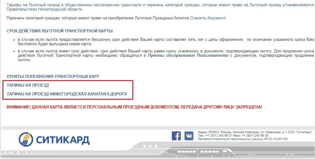 Ссылка для перехода к тарифам в городском транспорте Нижнего Новгорода