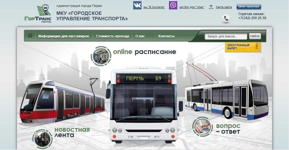 Главная страница сайта МКУ «Городское управление транспорта»