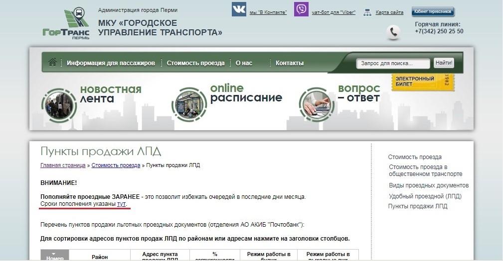 Ссылка на информацию о сроках пополнения ЛПД