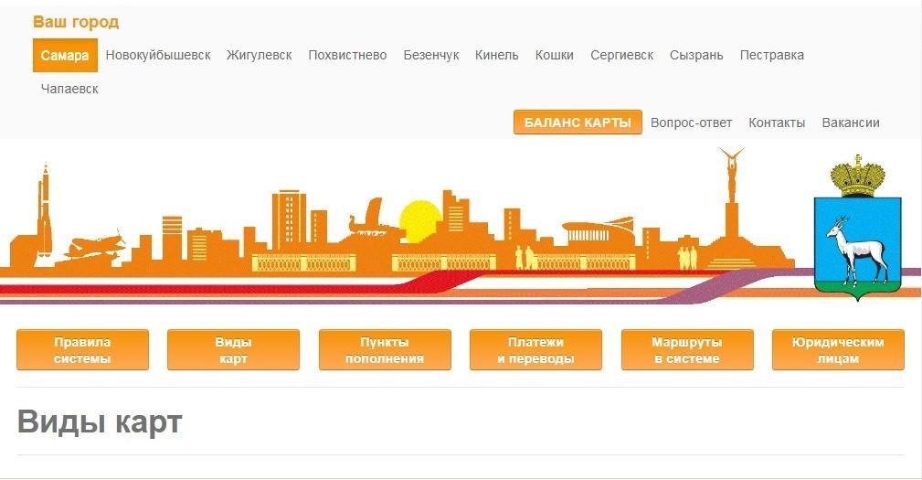 Сайт городского транспорта Самары
