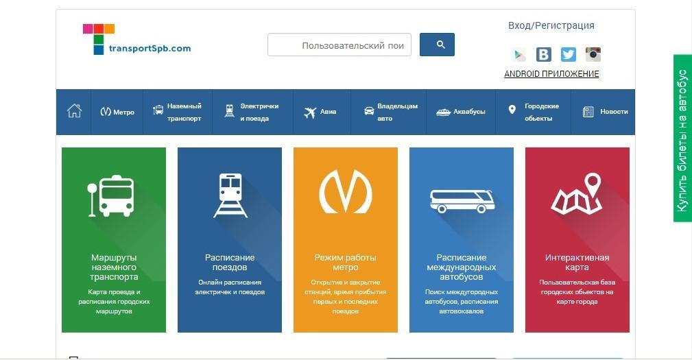 Главная страница сайта городского транспорта Санкт-Петербурга
