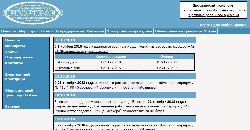 Главная страница официального сайта МУП «Яргортранс»
