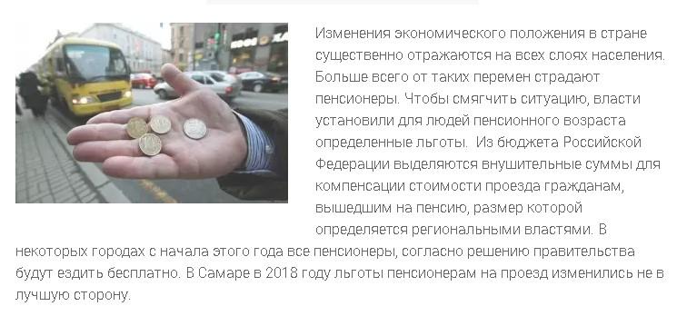 Проездные в Самаре для пенсионеров – есть ли льготы