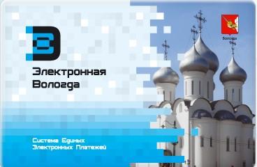 Проездной для жителей и гостей Вологды