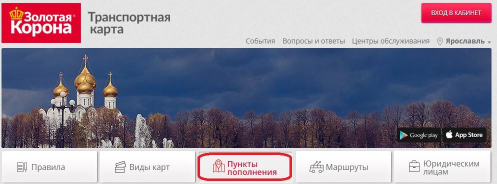 Информационный сайт по транспортным картам в Ярославле