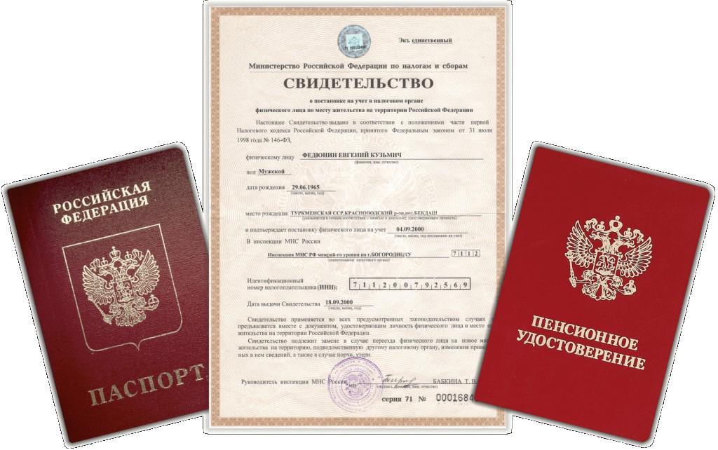 Паспорт и остальные бумаги
