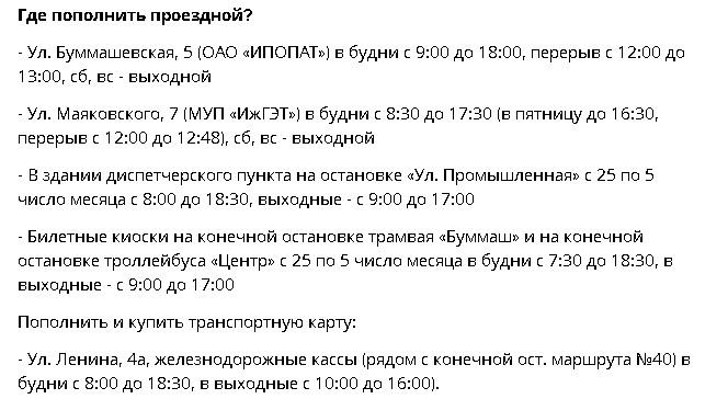 Адреса пополнения проездного льготного билета