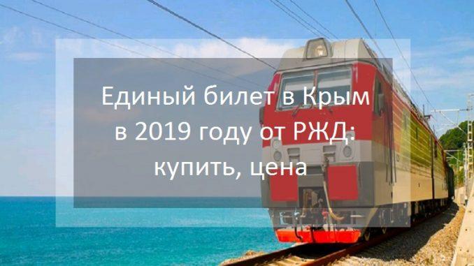 Единый билет в Крым в 2019 году от РЖД: купить, цена