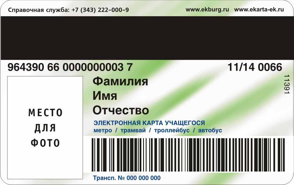 Пример карты учащегося в Екатеринбурге