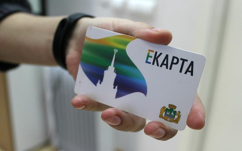 Проездной билет ЕКАРТА на автобус, Екатеринбург