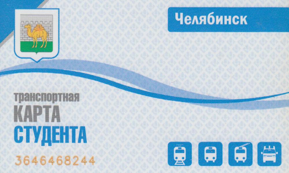 Транспортная карта студента в Челябинске
