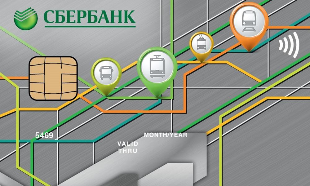 Банковско-транспортная карта от Сбербанка