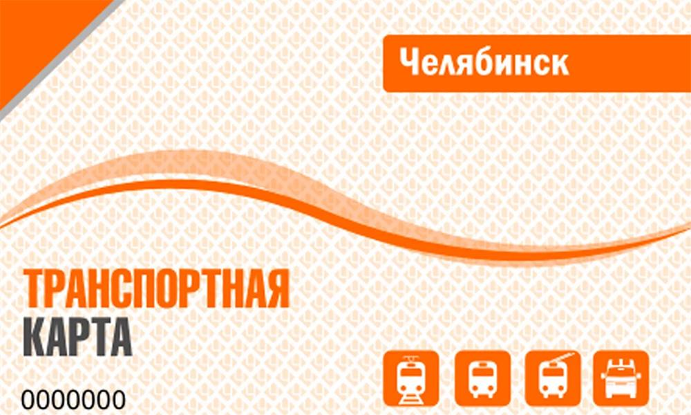 Транспортная карта в Челябинске